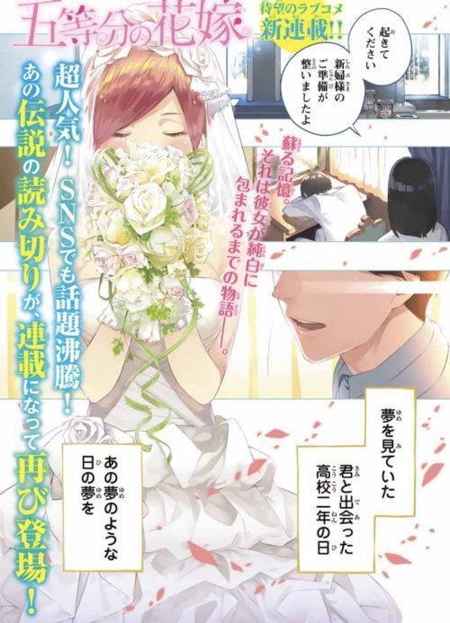 五等分の花嫁1話