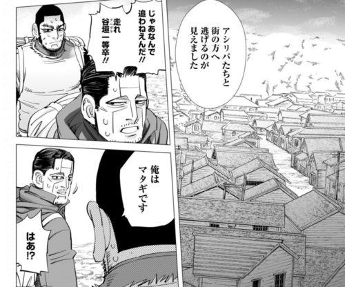 ゴールデンカムイ213話