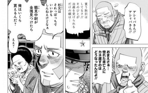 ゴールデンカムイ211話