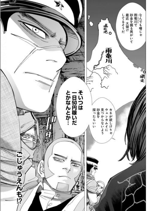 ゴールデンカムイ217話