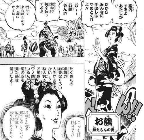ワンピース959話