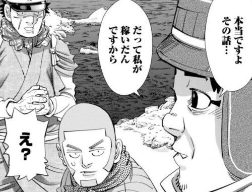 ゴールデンカムイ218話