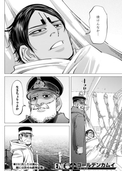 ゴールデンカムイ216話