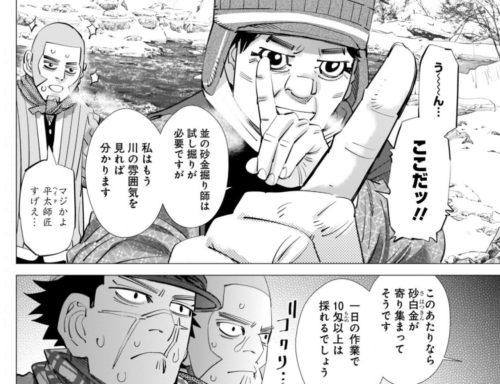 ゴールデンカムイ219話